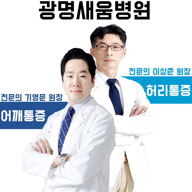 20170512_광명새움병원_기영문_이상준.jpg