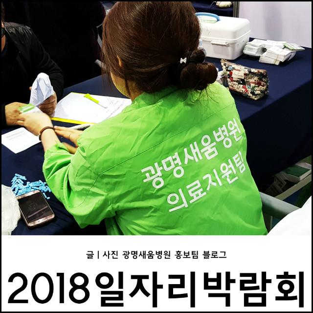 일자리박람회_2018_1.jpg