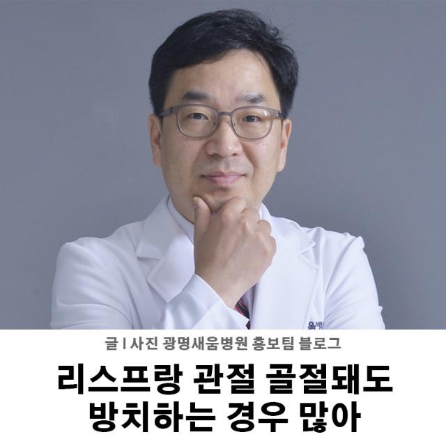 리스프랑골절_광명새움병원_차승도원장_01.jpg