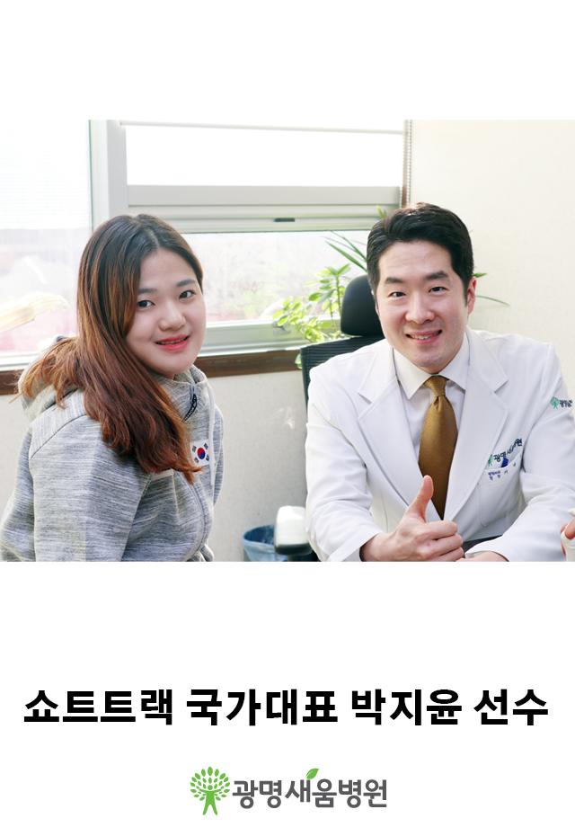 박지윤선수.jpg