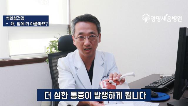 석회성건염_광명새움병원_밤에더아픈데_서경원원장_9.jpg